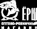 Оптово-розничный магазин Ёрш